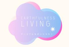 Earthfulness☆Livingー地球くらしのトリセツ「日々BOUSAI」